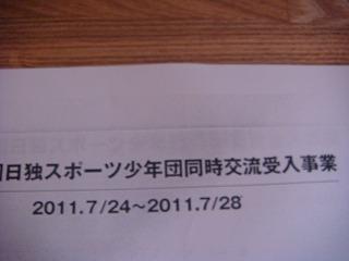 2011_0723_003629-DSC01670.jpg